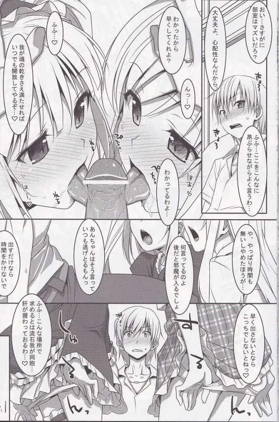 【僕は友達が少ない エロ同人】星奈が小鳩といちゃつきたくて媚薬飲ませてレズって【無料 エロ漫画】26