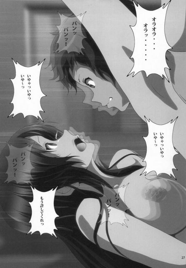 【けいおん! エロ同人】律の弟サトシが鬼畜な感じで澪をレイプ【無料 エロ漫画】27