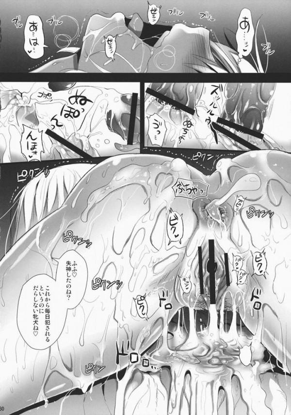 【東方 エロ同人】捕らわれのアリスが触手に陵辱レイプされちゃてるよぉ~【無料 エロ漫画】27