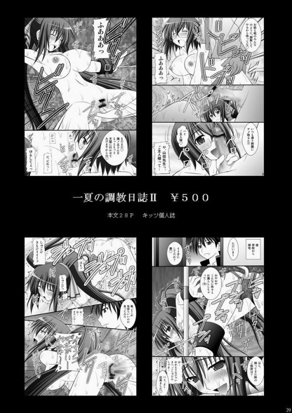 【閃乱カグラ エロ同人】飛鳥が怪しいヤツラに拘束され媚薬使われ陵辱レイプ【無料 エロ漫画】27