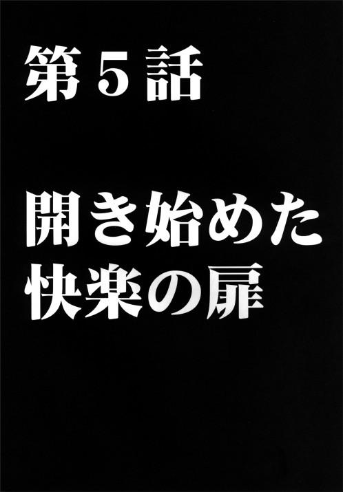【クリムゾン エロ同人】電車で痴漢にいかされた処女のJD【無料 エロ漫画】27