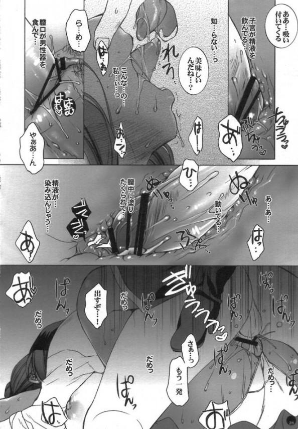 【セーラームーン エロ同人】冥王星が降格したって事は精液便器になるしかない?【無料 エロ漫画】27