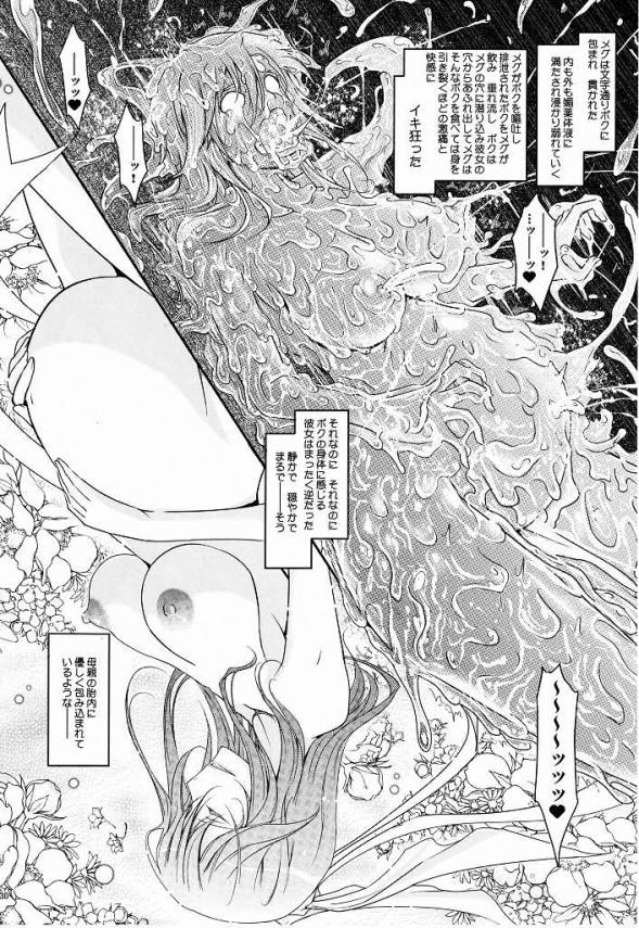 【魔法少女アイ エロ同人】肉便器調教されてるメグが豚扱いされてスッゲー喜んでるしw【無料 エロ漫画】28