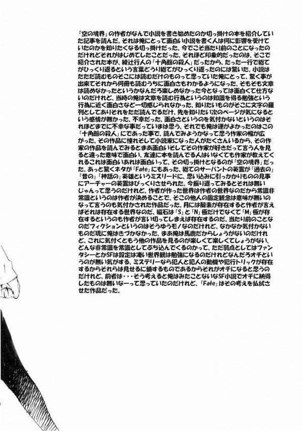 【Fate/Zero エロ同人】特訓で傷だらけの士郎が魔力回復の為に凛とセクロス【無料 エロ漫画】29