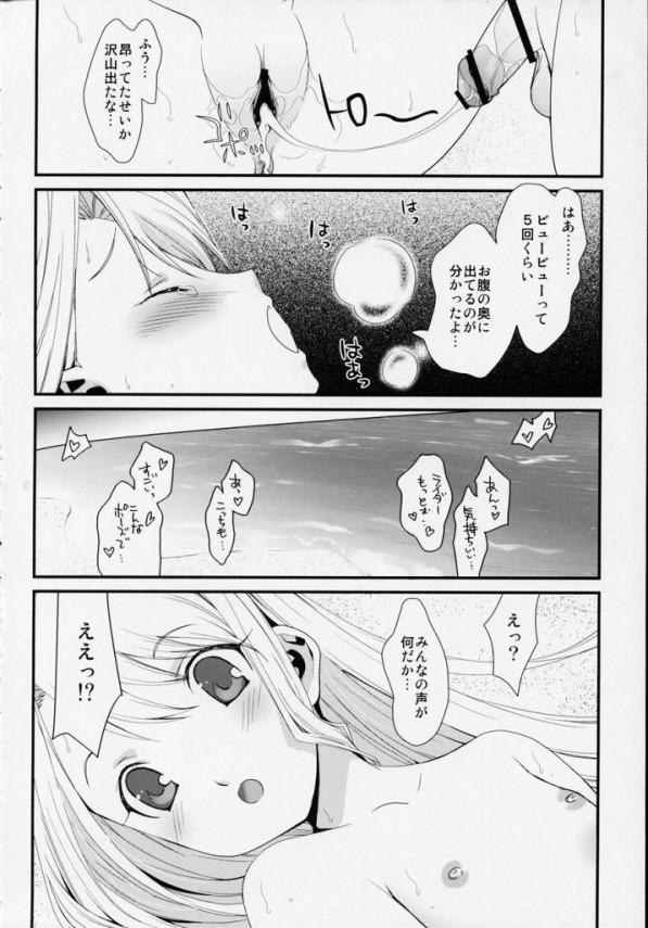 【Fate/stay エロ同人】士郎と女の子達が海に泊まりにきてセクロス漬け【無料 エロ漫画】29
