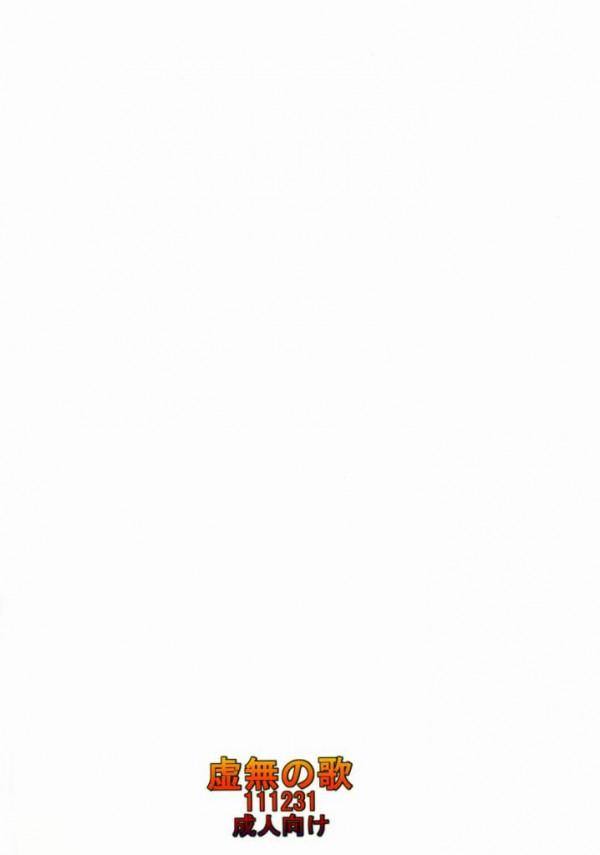 【ToLoveる エロ同人】唯が宇宙人に特殊能力を貰った先生の虜になって【無料 エロ漫画】29