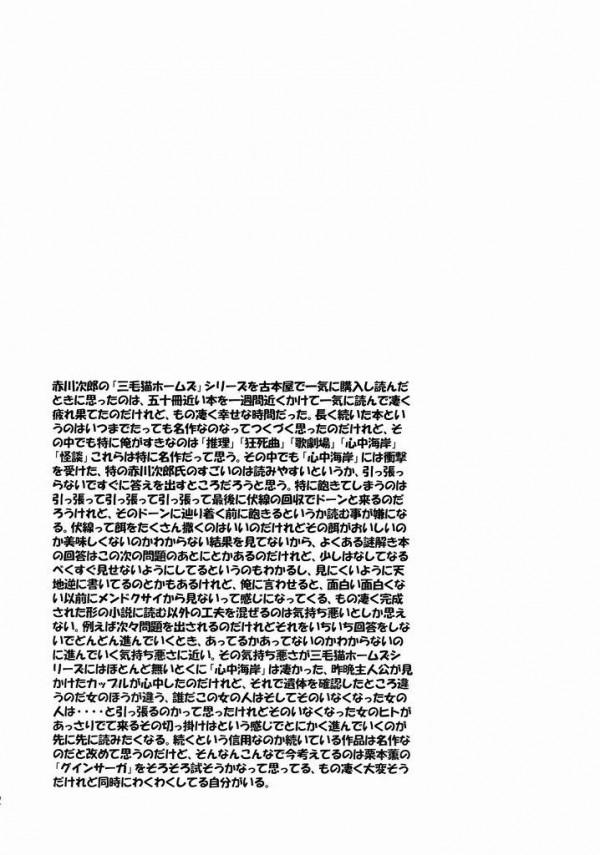 【Fate/Zero エロ同人】特訓で傷だらけの士郎が魔力回復の為に凛とセクロス【無料 エロ漫画】31