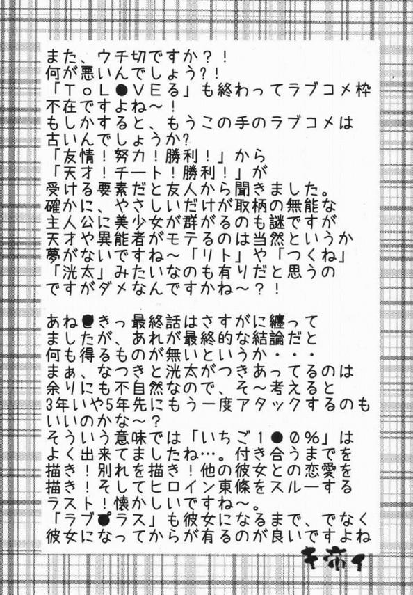 【あねどきっ エロ同人】洸太を自分の物にしたい奏ちゃんが迫って初セクロス【無料 エロ漫画】31