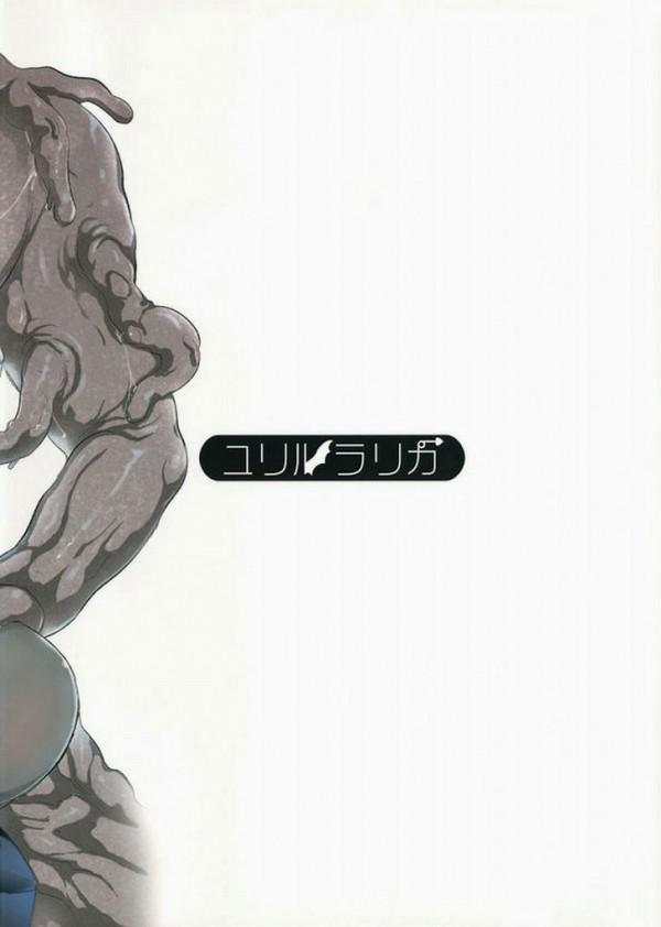 【東方 エロ同人】捕らわれのアリスが触手に陵辱レイプされちゃてるよぉ~【無料 エロ漫画】32