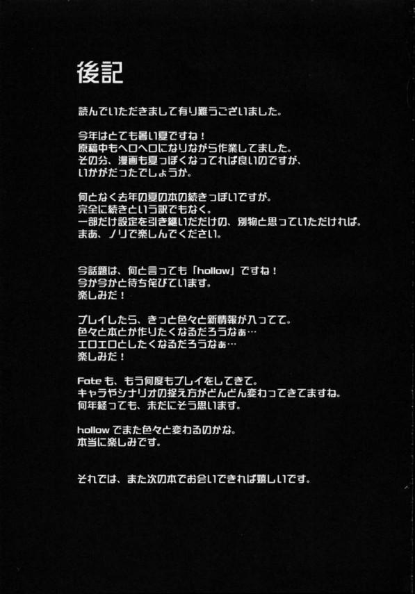 【Fate/stay エロ同人】士郎と女の子達が海に泊まりにきてセクロス漬け【無料 エロ漫画】32