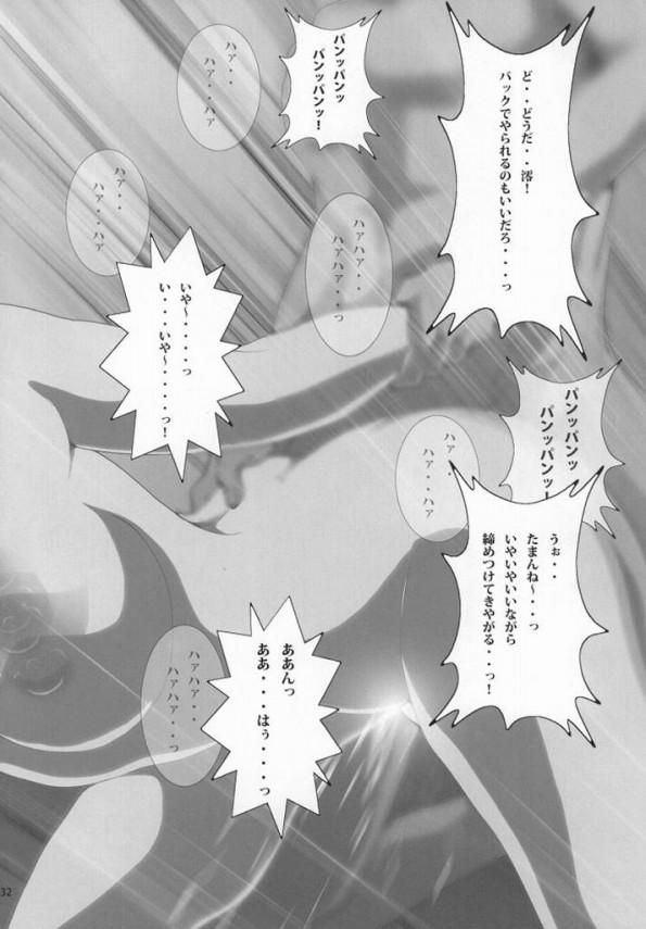 【けいおん! エロ同人】律の弟サトシが鬼畜な感じで澪をレイプ【無料 エロ漫画】32