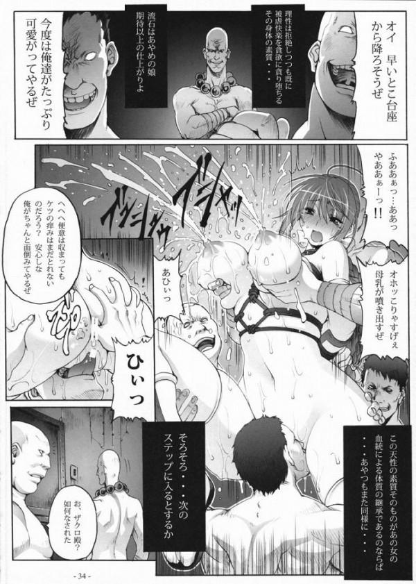 【DOA エロ同人】霞が拘束されたままアナルに栓をされたまま調教されちゃって【無料 エロ漫画】33