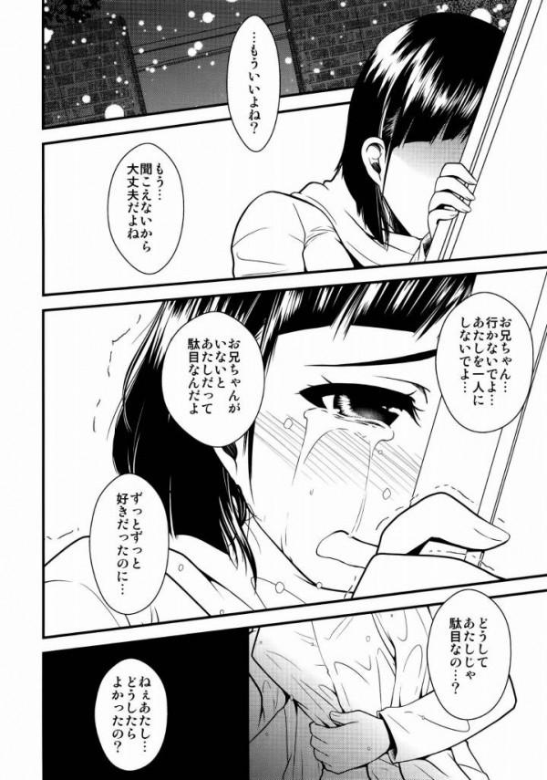 【SAO エロ同人】和人がアスナと間違えて直葉を襲っちゃってるよぉ~w【無料 エロ漫画】34