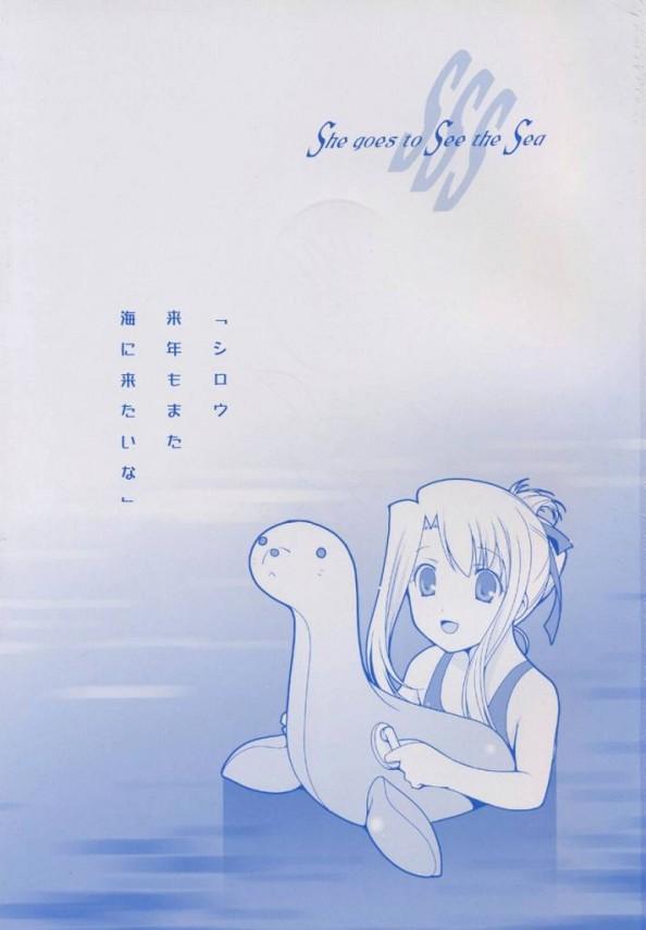 【Fate/stay エロ同人】士郎と女の子達が海に泊まりにきてセクロス漬け【無料 エロ漫画】34