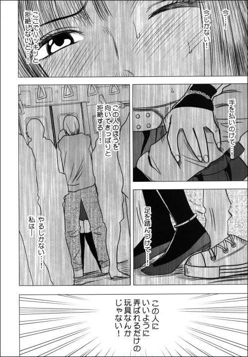 【クリムゾン エロ同人】電車で痴漢にいかされた処女のJD【無料 エロ漫画】35