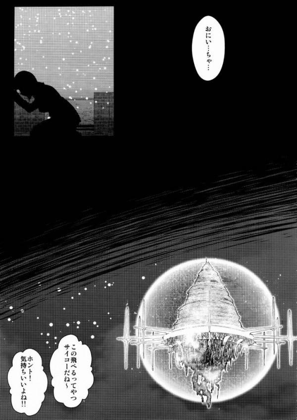 【SAO エロ同人】和人がアスナと間違えて直葉を襲っちゃってるよぉ~w【無料 エロ漫画】35