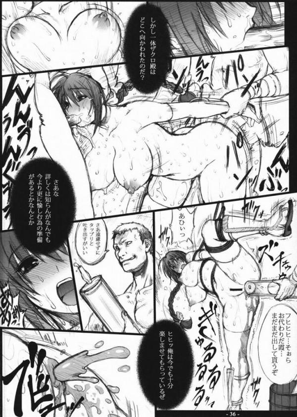 【DOA エロ同人】霞が拘束されたままアナルに栓をされたまま調教されちゃって【無料 エロ漫画】35