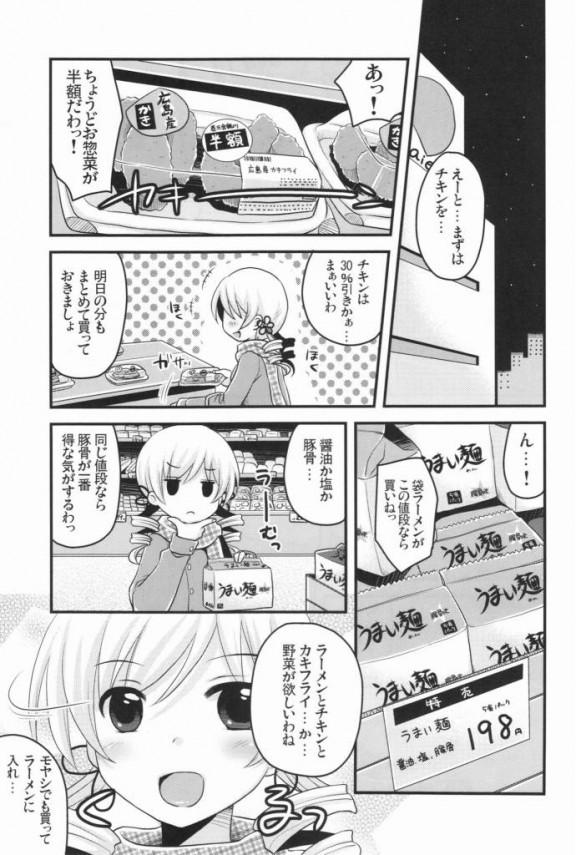 【まどマギ エロ同人】マミさんの10年後から18年後の独身生活を追ってるよぉ~【無料 エロ漫画】36