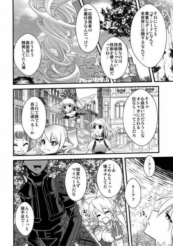 【SAO エロ同人】和人がアスナと間違えて直葉を襲っちゃってるよぉ~w【無料 エロ漫画】36