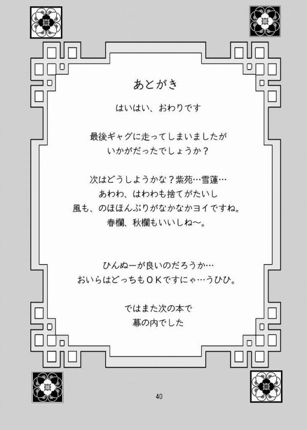 【恋姫†無双 エロ同人】愛紗がご主人様とセクロスしようとしてたら桃香が乱入して3P【無料 エロ漫画】40
