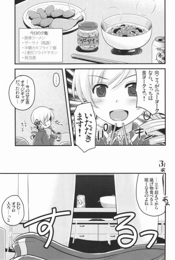 【まどマギ エロ同人】マミさんの10年後から18年後の独身生活を追ってるよぉ~【無料 エロ漫画】40