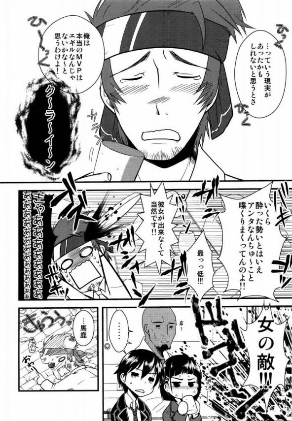 【SAO エロ同人】和人がアスナと間違えて直葉を襲っちゃってるよぉ~w【無料 エロ漫画】40
