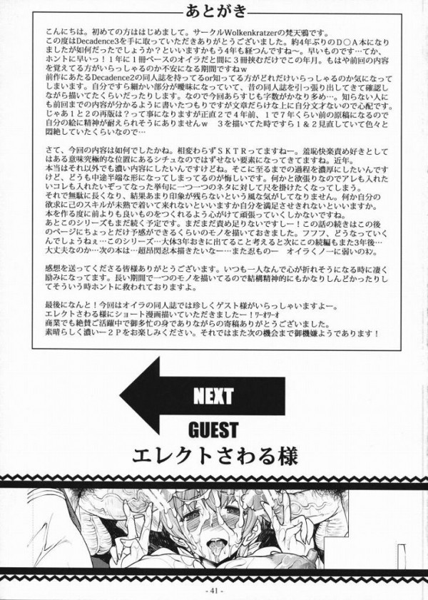 【DOA エロ同人】霞が拘束されたままアナルに栓をされたまま調教されちゃって【無料 エロ漫画】40