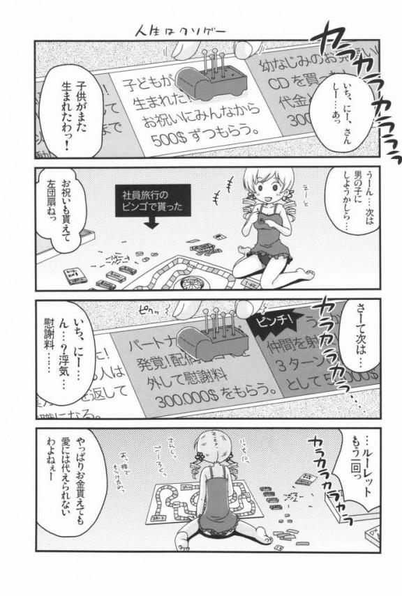 【まどマギ エロ同人】マミさんの10年後から18年後の独身生活を追ってるよぉ~【無料 エロ漫画】42