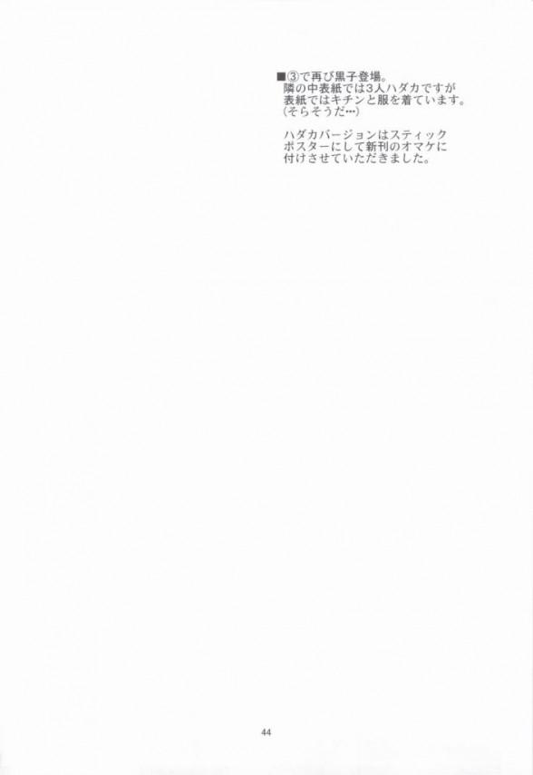 【とある魔術の エロ同人】黒子を助ける為に固法がレズって助けたり活躍する総集編【無料 エロ漫画】42