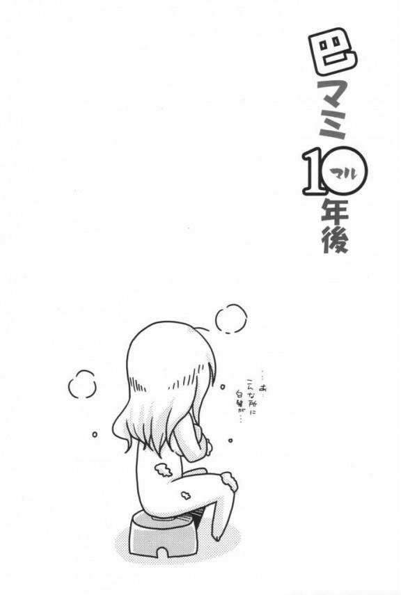 【まどマギ エロ同人】マミさんの10年後から18年後の独身生活を追ってるよぉ~【無料 エロ漫画】43