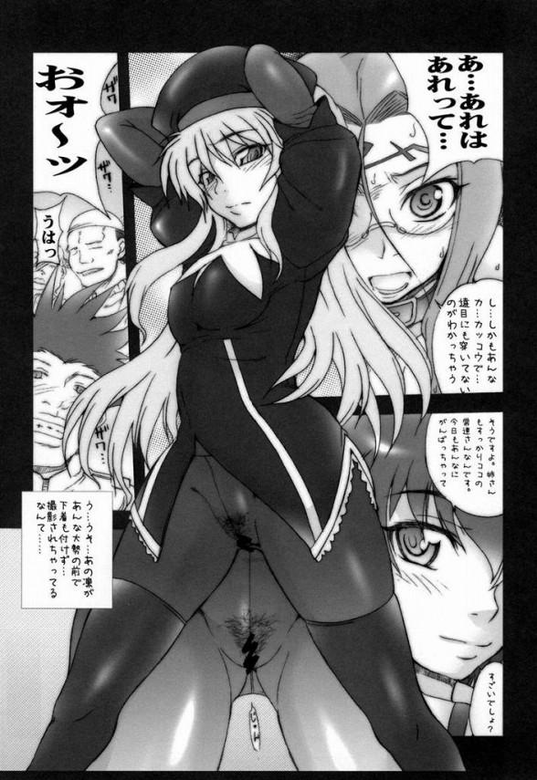 【Fate/Zero エロ同人】凛がコスプレ撮影会に参加したら段々気持ち良くなって【無料 エロ漫画】44