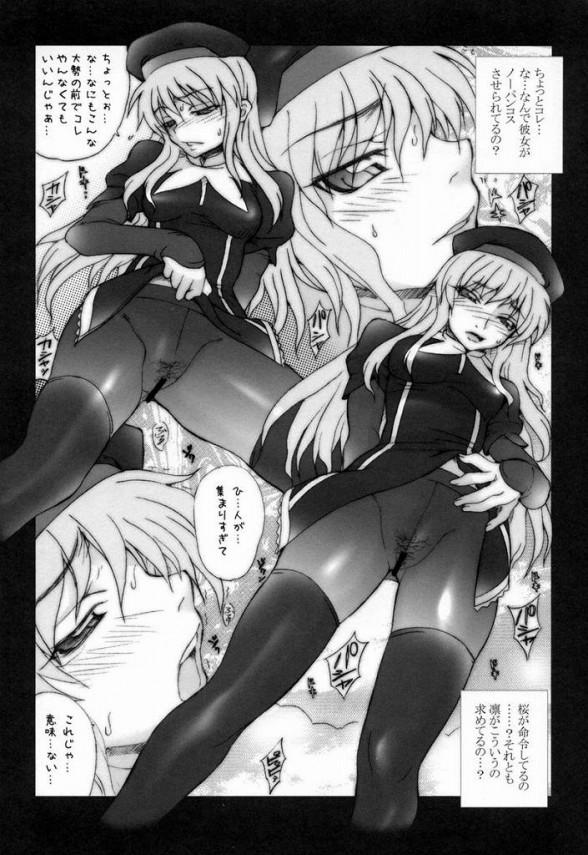 【Fate/Zero エロ同人】凛がコスプレ撮影会に参加したら段々気持ち良くなって【無料 エロ漫画】45