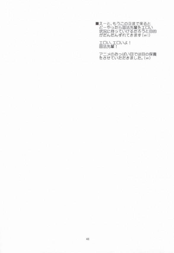 【とある魔術の エロ同人】黒子を助ける為に固法がレズって助けたり活躍する総集編【無料 エロ漫画】46