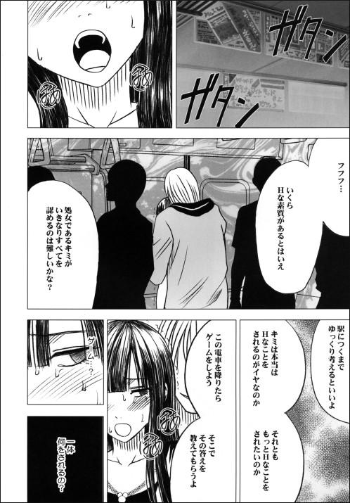 【クリムゾン エロ同人】電車で痴漢にいかされた処女のJD【無料 エロ漫画】47