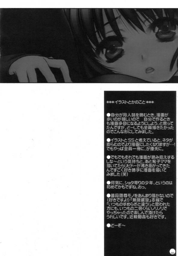 【セーラームーン エロ同人】冥王星が降格したって事は精液便器になるしかない?【無料 エロ漫画】48