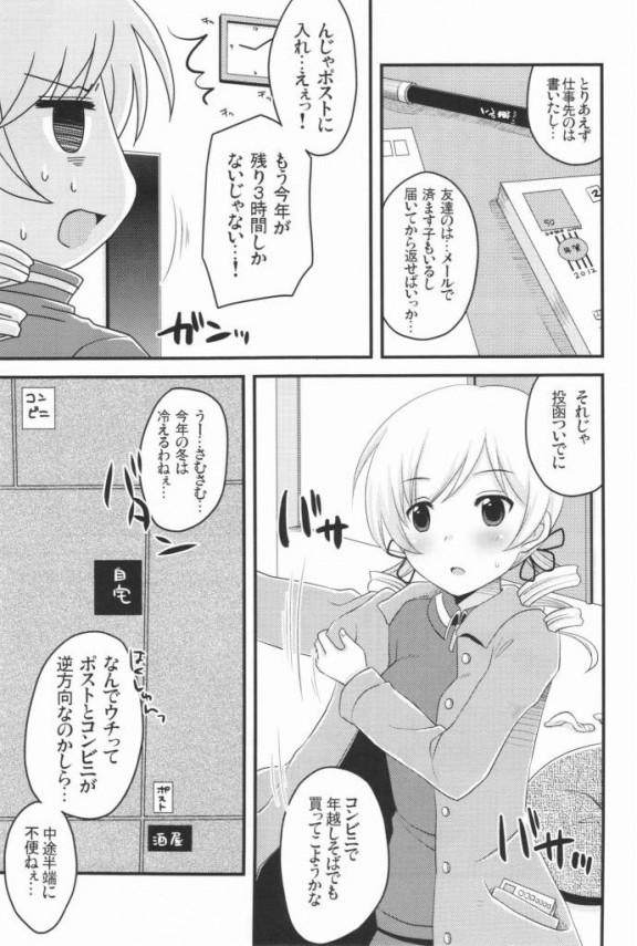 【まどマギ エロ同人】マミさんの10年後から18年後の独身生活を追ってるよぉ~【無料 エロ漫画】48