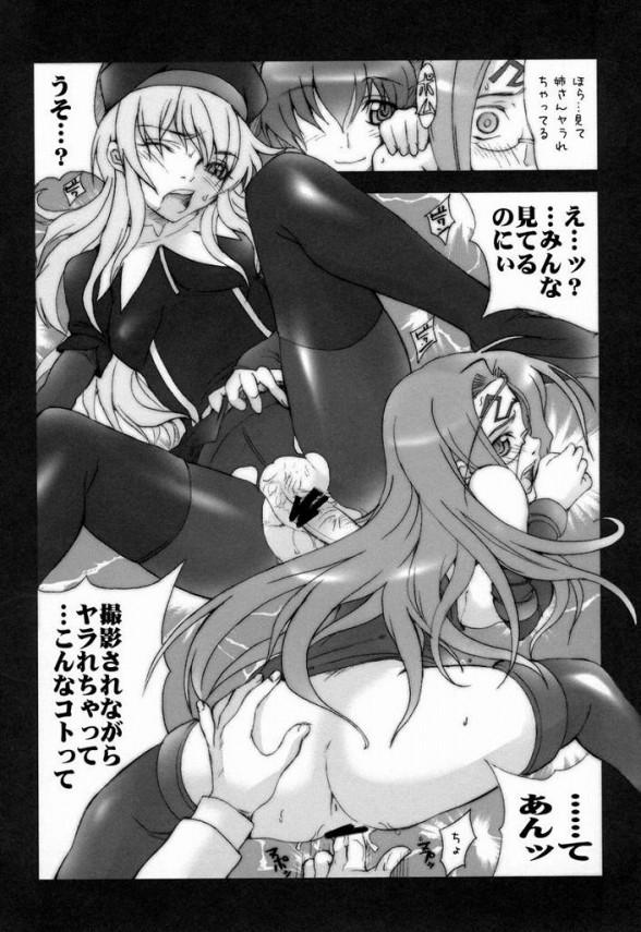 【Fate/Zero エロ同人】凛がコスプレ撮影会に参加したら段々気持ち良くなって【無料 エロ漫画】48