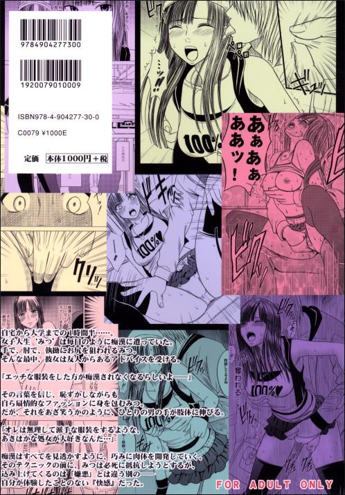【クリムゾン エロ同人】電車で痴漢にいかされた処女のJD【無料 エロ漫画】50