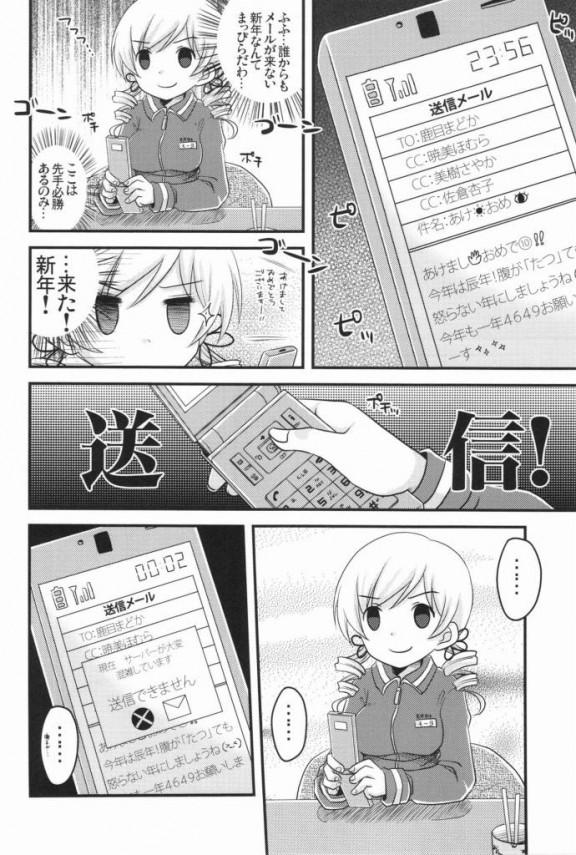 【まどマギ エロ同人】マミさんの10年後から18年後の独身生活を追ってるよぉ~【無料 エロ漫画】51