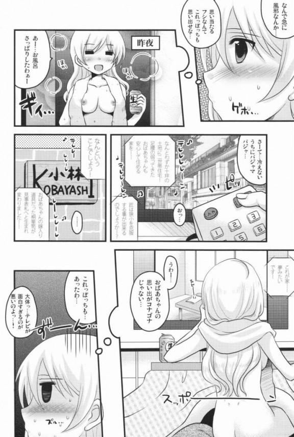 【まどマギ エロ同人】マミさんの10年後から18年後の独身生活を追ってるよぉ~【無料 エロ漫画】57