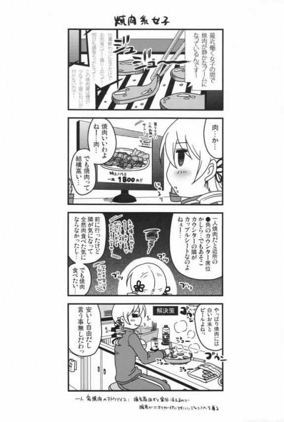 【まどマギ エロ同人】マミさんの10年後から18年後の独身生活を追ってるよぉ~【無料 エロ漫画】75