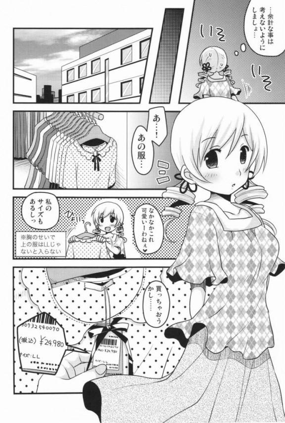 【まどマギ エロ同人】マミさんの10年後から18年後の独身生活を追ってるよぉ~【無料 エロ漫画】81