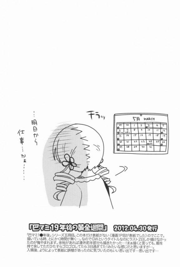 【まどマギ エロ同人】マミさんの10年後から18年後の独身生活を追ってるよぉ~【無料 エロ漫画】86