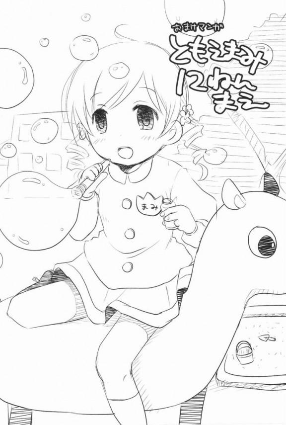 【まどマギ エロ同人】マミさんの10年後から18年後の独身生活を追ってるよぉ~【無料 エロ漫画】87