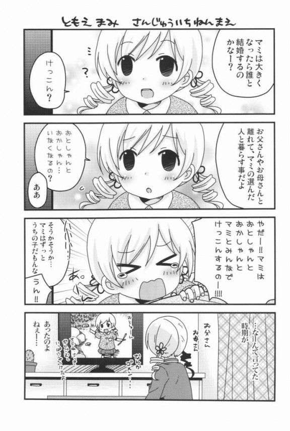 【まどマギ エロ同人】マミさんの10年後から18年後の独身生活を追ってるよぉ~【無料 エロ漫画】88