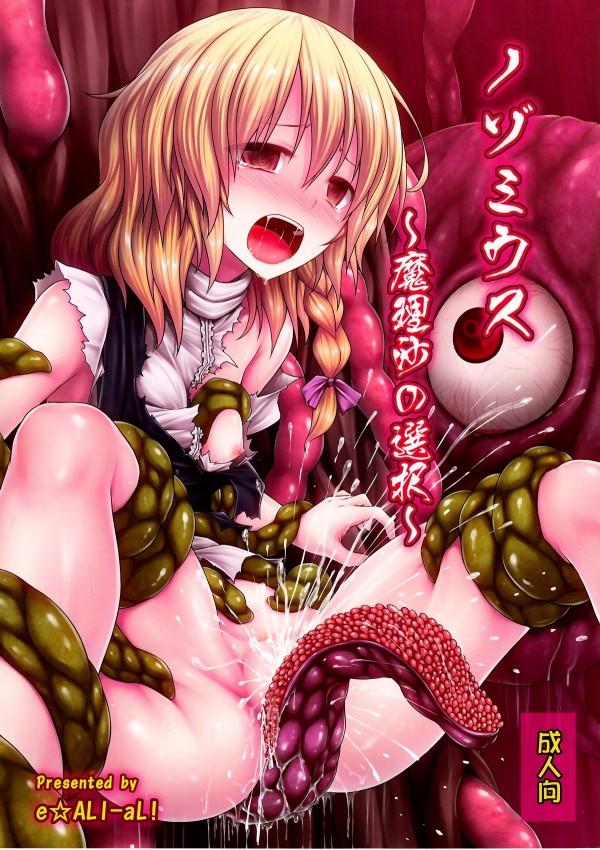 【東方】アリスを妖怪に人質にとられちゃった魔理沙が助ける為に妖怪の触手で2穴とかクリ責めとか陵辱プレイやられちゃってるよぉ~【エロ同人誌・エロ漫画】