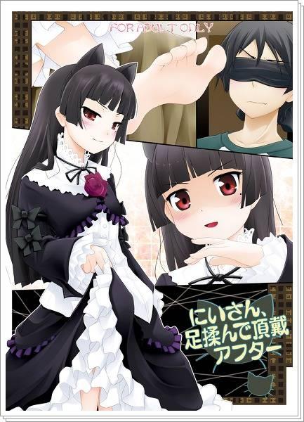 【俺妹】黒猫の足を揉んでたら気持ち良くなっちゃった黒猫が京介のオチンポを足コキしちゃってるよぉ~【エロ同人誌・エロ漫画】