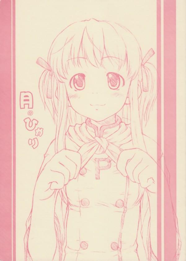 001_Tsuki_No_Hikari_01