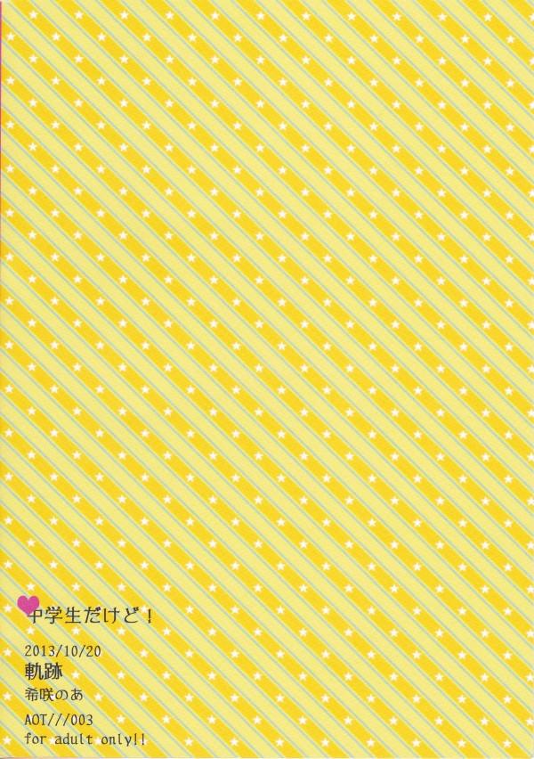 【進撃の巨人 エロ同人】ハンジとリヴァイが中学生設定で初々しいセクロス三昧しちゃってるよぉ~【無料 エロ漫画】002_IMG_20131029_0002