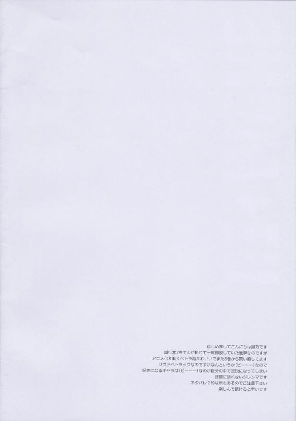 【進撃の巨人 エロ同人】任務中に漏らしちゃったぺトラをかばってくれたリヴァイに恩返ししたいからフェラ【無料 エロ漫画】003_IMG_20130924_0004